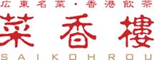 金沢 中華弁当・中華料理の菜香楼